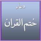 Dua e Khatmul Quran