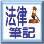 法律筆記 - 繁英(介紹版)