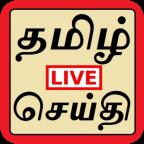 News Tamil