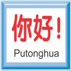 Putonghua - 1