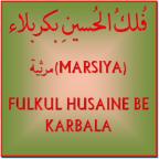 Fulkul Hussain Be Karbala