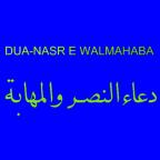 Dua-Nasr E Wal Mahabah