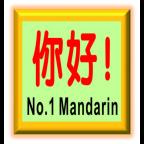 No.1 Putonghua (2)