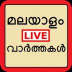 Malayalam Varthakal