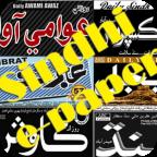 Sindhi Newspapers