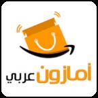 امازون عربي