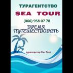 Турагентство  SEA Tour