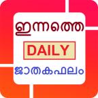 Malayalam Horoscope