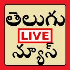 Telugu News తెలుగు వార్తలు