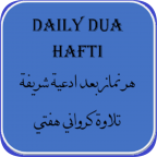 Daily Dua Hafti(After All Namaaz)