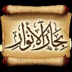 Part 1 بحار الانوار (Free)