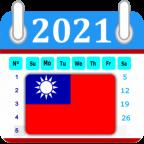 Taiwan Calendar 2020