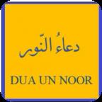 Dua un Noor